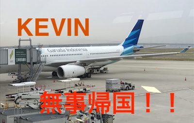 【Kevin】無事帰国