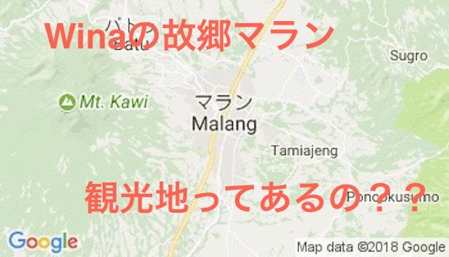 【Wina】故郷マランを紹介します!