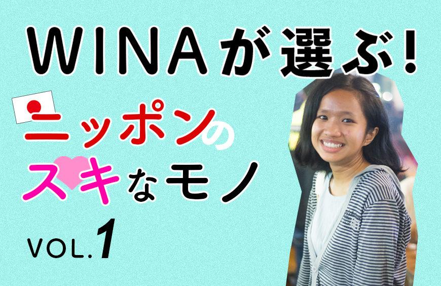 WINAが選ぶ!日本のスキなモノ vo.1