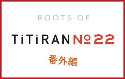 Kevin番外編 This is titian.  ~TiTiRAN No22のルーツに迫る~